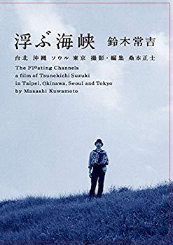 【2020春夏新色】 【】浮ぶ海峡 [DVD], バイク メンテ館 0e9f73c8