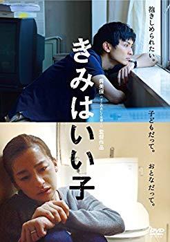 【中古】きみはいい子 DVD