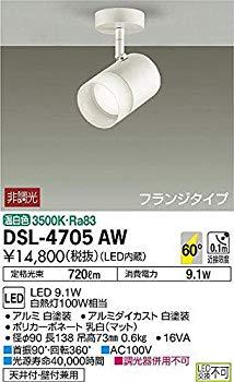 【中古】大光電機(DAIKO) LEDスポットライト (LED内蔵) LED 9.1W 温白色 3500K DSL-4705AW