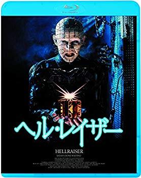 【中古】ヘル・レイザー [Blu-ray]
