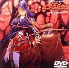 【中古】クイーンエメラルダス VOL.4「サイレンの女神」 [DVD]