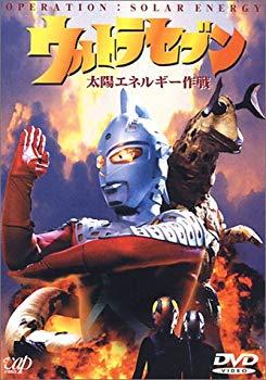 【中古】ウルトラセブン「太陽エネルギー作戦」 [DVD]
