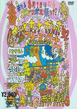 【中古】HOT HOT GUMBO '92/HOT HOT GUMBO '93 [DVD]
