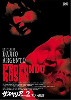 【中古】サスペリア PART2 / 紅い深淵 完全版+公開版 [DVD]