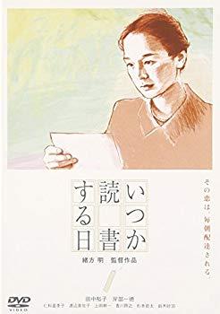 【税込】 【】いつか読書する日 [DVD], Smart Light f26410fc