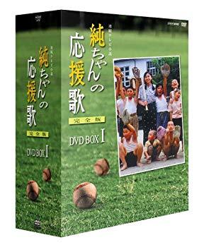 【中古】純ちゃんの応援歌 完全版 DVD-BOX 1