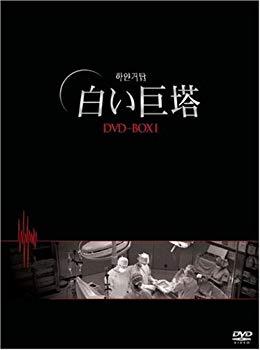 【中古】白い巨塔 DVD-BOX1(韓国TVドラマ)