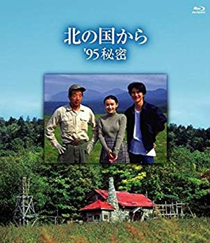 【中古】北の国から '95秘密 [Blu-ray]