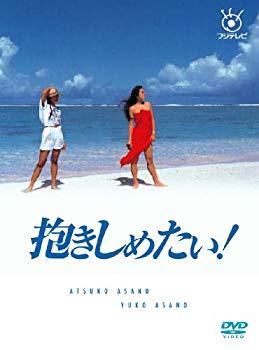 【中古】フジテレビ開局50周年記念DVD 抱きしめたい! DVD BOX