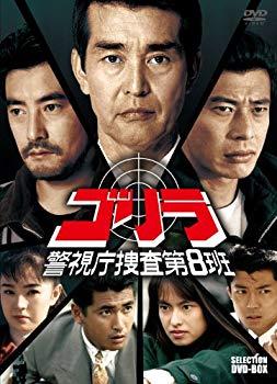 【中古】ゴリラ・警視庁捜査第8班 セレクション BOX [DVD]