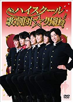 【中古】ハイスクール歌劇団☆男組 [DVD]