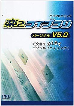 【中古】楽2ライブラリ パーソナル V5.0