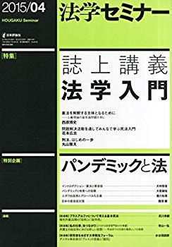 【中古】法学セミナー2015年4月号