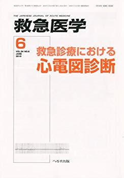 【中古】救急医学 2010年 06月号 [雑誌]