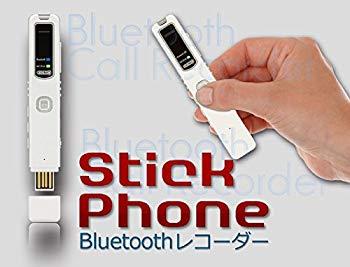 【中古】スマホ通話レコーダー(Bluetooth)StickPhone