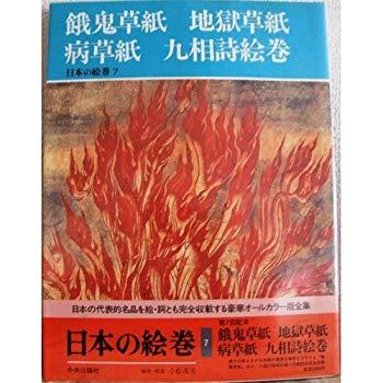 【中古】日本の絵巻 (7) 餓鬼草紙・地獄草紙・病草紙・九相詩絵巻