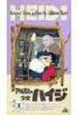 公式の店舗 【】アルプスの少女ハイジ(1) [VHS], 宜野湾市 39f8ae5f