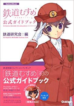 【中古】鉄道むすめ公式ガイドブック―鉄道制服コレクション (Gakken Mook)