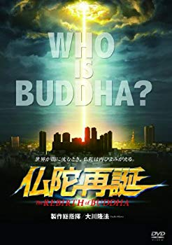 <title>日本未発売 中古 仏陀再誕 DVD</title>