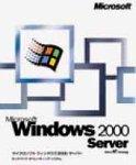 【中古】Microsoft Windows2000 Server 5クライアントアクセスライセンス付き