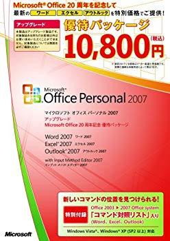 【中古】【旧商品/メーカー出荷終了/サポート終了】Microsoft Office Personal 2007 アップグレード Office20周年記念優待パッケージ
