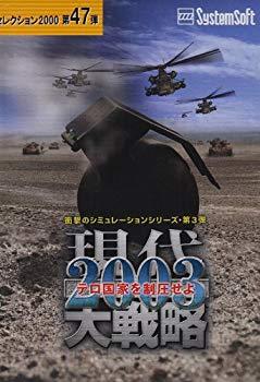 【中古】システムソフト・アルファー 現代大戦略2003テロ国家を制圧せよセレクション2000