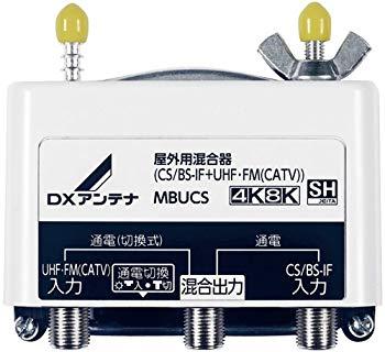 【中古】DXアンテナ 混合器 【2K 4K 8K 対応】 屋外用 防水構造 LEDランプ付き通電切替スイッチ MBUCS