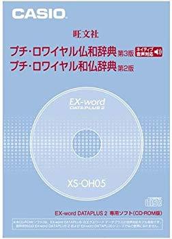 【中古】CASIO EX-word DATEPLUS専用ソフト XS-OH05 プチロワイヤル仏和/和仏辞典(CD-ROM版・音声データ収録)