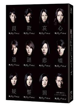 激安通販新作 東野圭吾ミステリーズ Blu-ray BOX, からあげでんせつ 0d4e7b09