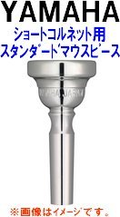 【中古】ショートコルネット用 CR-9ES ヤマハ スタンダードマウスピース