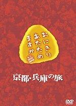 中古 おにぎりあたためますか 通販 京都 兵庫の旅 DVD 国内即発送