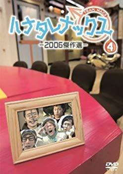 中古 上等 2020 ハナタレナックス 第4滴 -2006傑作選-
