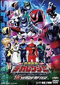 【中古】特捜戦隊デカレンジャー 10 YEARS AFTER [DVD]