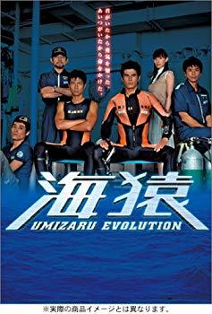 【中古】海猿 UMIZARU EVOLUTION DVD-BOX
