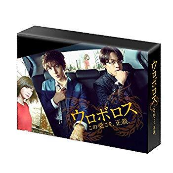 中古 未使用 未開封品 高級品 ウロボロス~この愛こそ DVD-BOX 正義 数量限定