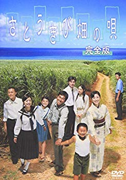 【中古】さとうきび畑の唄 完全版 [DVD]