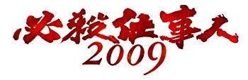 【中古】必殺仕事人2009 DVD-BOX 下巻