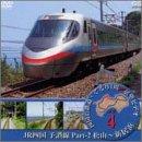 【中古】四国の鉄道・ぐるり1周展望ビデオ Vol.4 ~JR四国 予讃線2 [DVD]