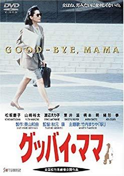 【中古】グッバイ・ママ [DVD]