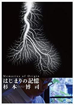 【中古】はじまりの記憶  杉本博司 [DVD]