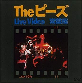 中古 Live SALE開催中 Video 毎日続々入荷 DVD 常盤座