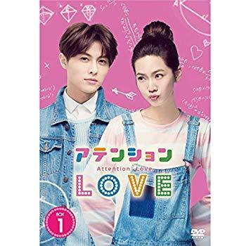 【中古】アテンションLOVE DVD-BOX1