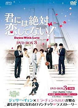 【セール 登場から人気沸騰】 【】君には絶対恋してない!~Down with Love DVD-BOX3, 楠町 7017d759