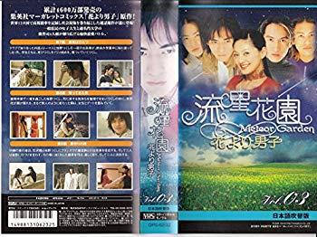 【中古】流星花園 ~花より男子~ 3 【日本語吹替版】 [VHS]