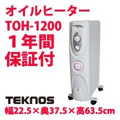 【中古】テクノス オイルヒーター TOH-1200 【1年保証】