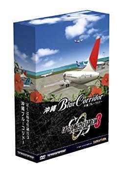 【中古】テクノブレイン ぼくは航空管制官3 沖縄ブルーコリドー
