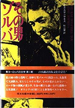 【中古】その男ゾルバ (東欧の文学)