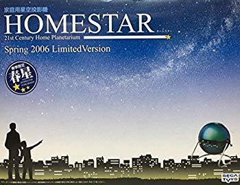 【中古】家庭用星空投影機「ホームスター(HOMESTAR)」 2006春季限定版「春星」