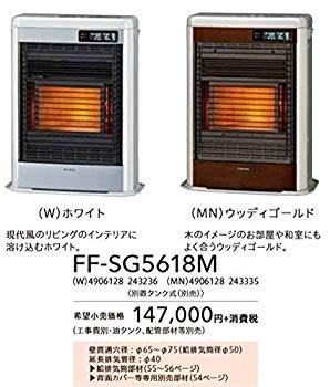 【中古】FF-SG5618M(MN) ウッディゴールド スペースネオミニ(FF式ストーブ)