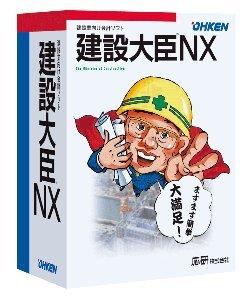 【中古】建設大臣NX スタンドアロン 応研 4988656217866